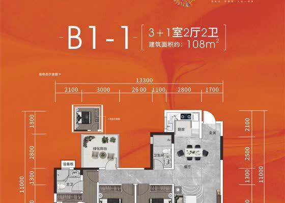 B-1户型