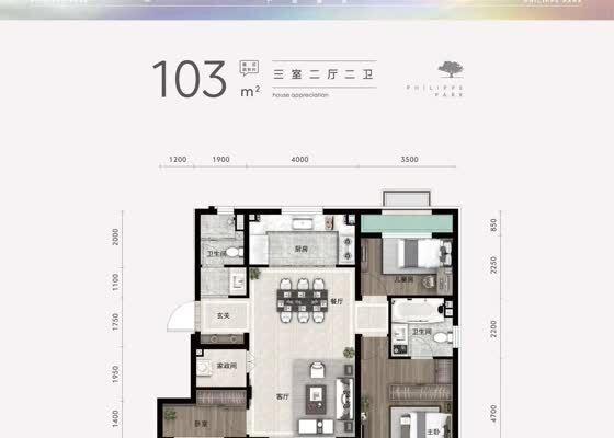 洋房103平