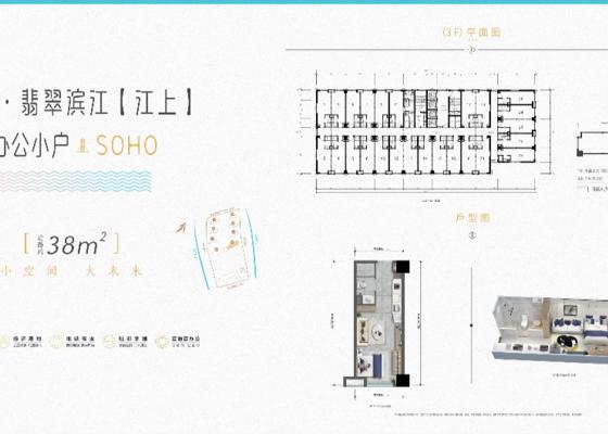 SOHO户型