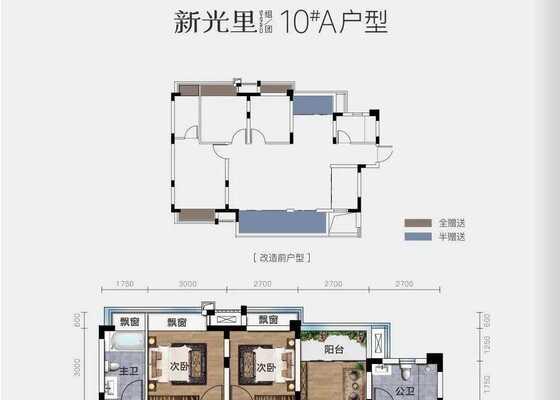 10#建面约117㎡户型