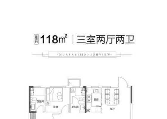 118平米