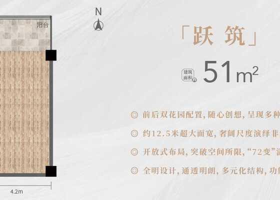 跃筑-51平方米
