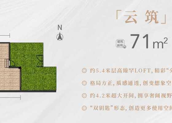 云筑-71平方米