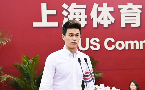 孙杨出席上海体育学院开学典礼 正式开启博士之旅