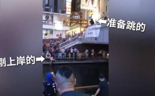 日本球迷街头狂嗨 排长队跳河庆祝