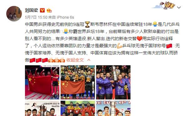 泪目!刘国梁发9图祝贺国乒9连冠