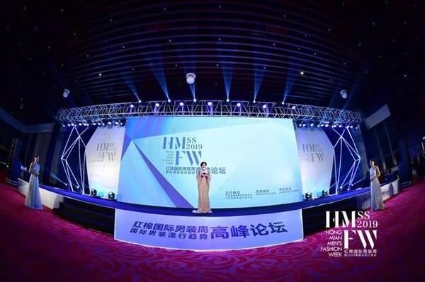 2019红棉国际男装周国际男装流行趋势高峰论坛圆满举行