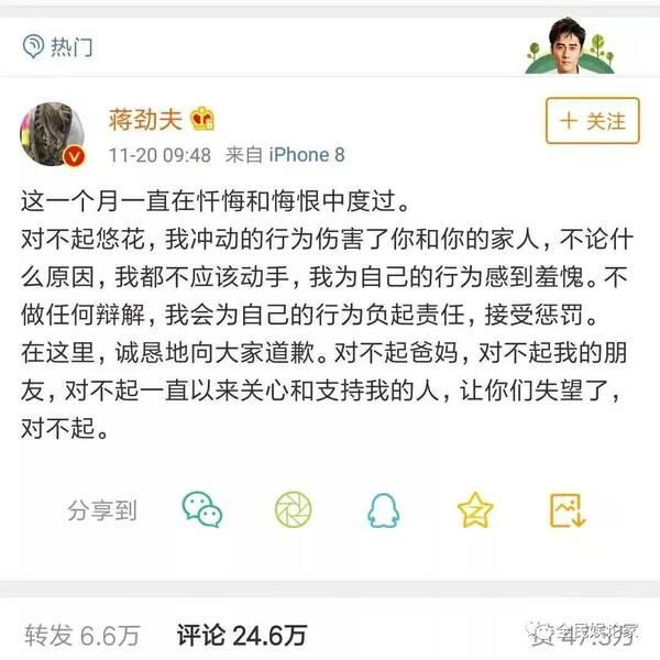 随后,蒋劲夫微博承认家暴,表示忏悔.