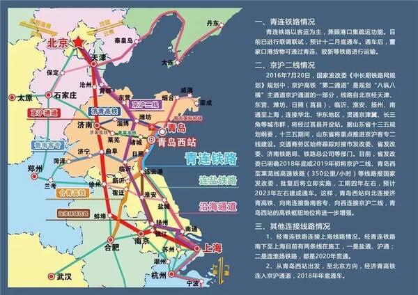 (注:如有变动,以最终铁路时刻表为准) 青岛西站及配套项目总投资80