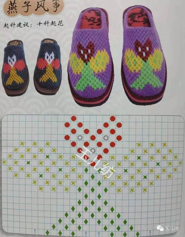 家居毛线拖鞋图案全集200款-蝴蝶 玉儿纺