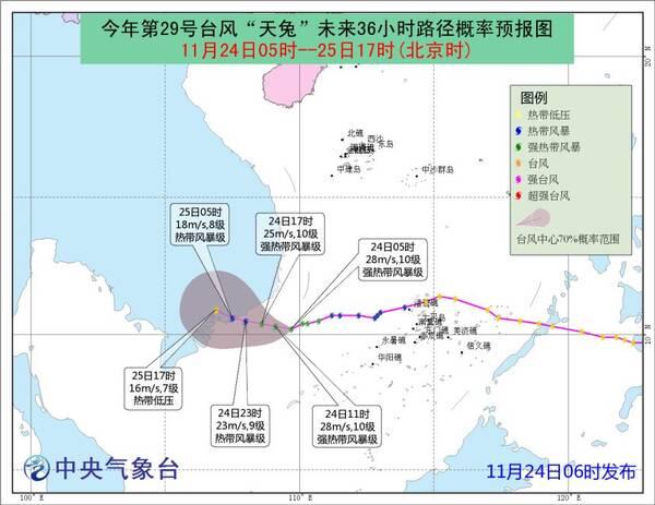 24日08时至25日08时,南海中北部和西南部,西沙群岛,中沙群岛,海南岛