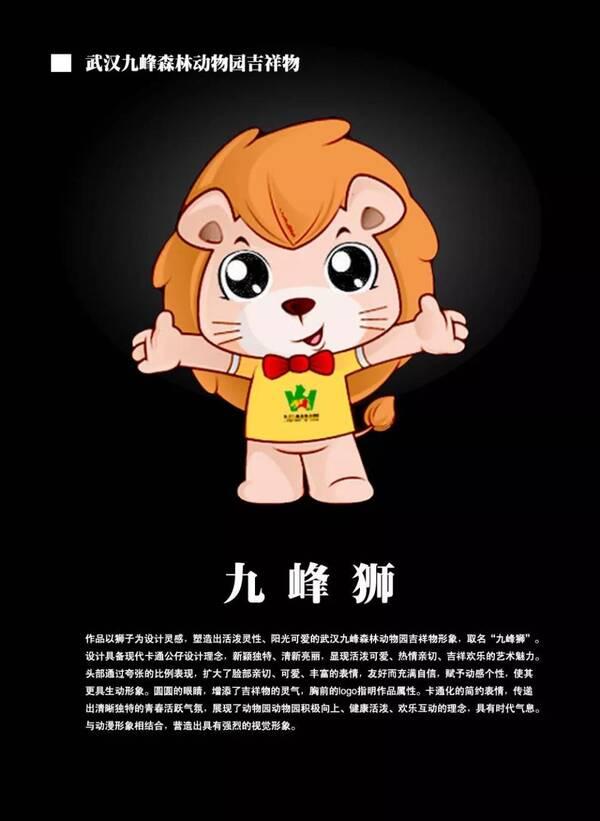设计理念: 武汉九峰森林动物园吉祥物形象以东北虎的动物原型,具有正