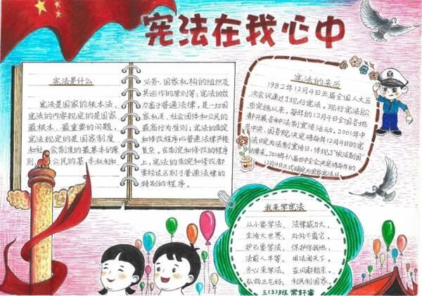 莲湖区第一届中小学生宪法手抄报优秀作品欣赏,收藏!
