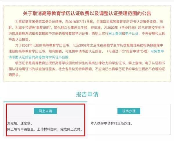 在新加坡怎么做中国学历认证?(2018最新版)