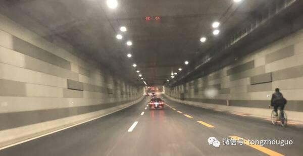 太好了!通州第二条隧道悄然通车,上班节省半小