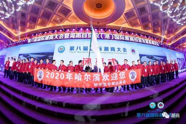 第八届海南—国际潮商大会胜利闭幕,2020年哈尔滨再聚