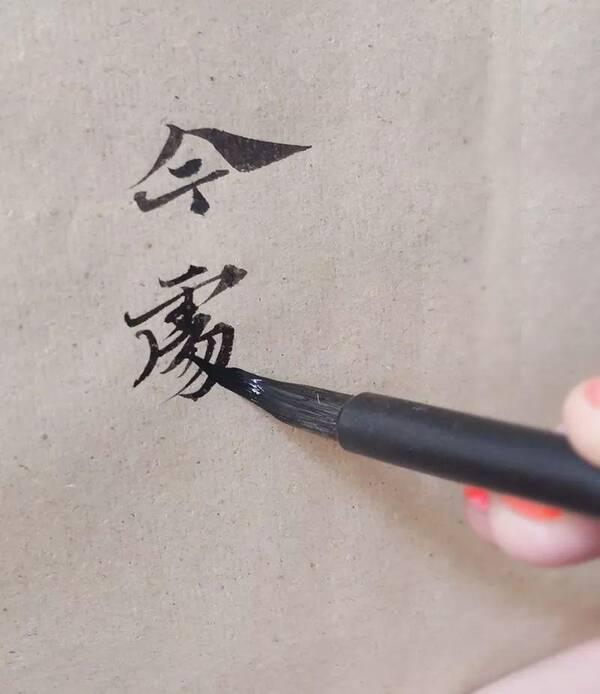 好写的小楷笔,得心应手,书写畅爽 小楷不是大字缩小,她有自己的法则图片