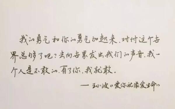 """甚至还把情书写在 五线谱上,寄给李银河: """"做梦也想不到我把信写在"""