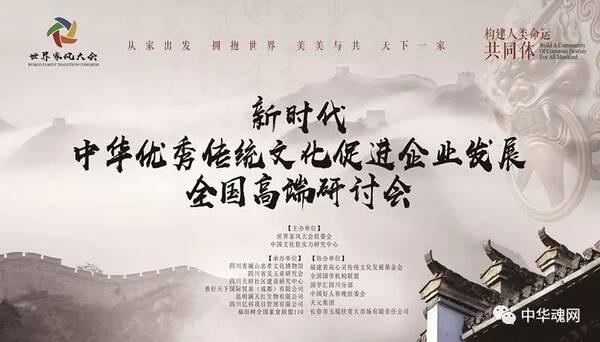 在四川省成都市都江堰青城山庄会议厅,由世界家风大会组委会,中国文化