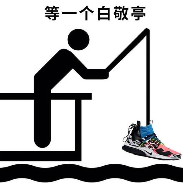 图里是一个人在用鞋子钓鱼,而鱼就是白敬亭.