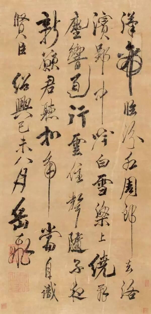 """据说秦桧发明了""""宋体字"""";此事绝对的谣言,秦桧书法造诣是好,但与宋体图片"""