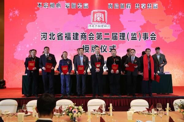 改革开放四十年 闽商燕赵谱新篇图片