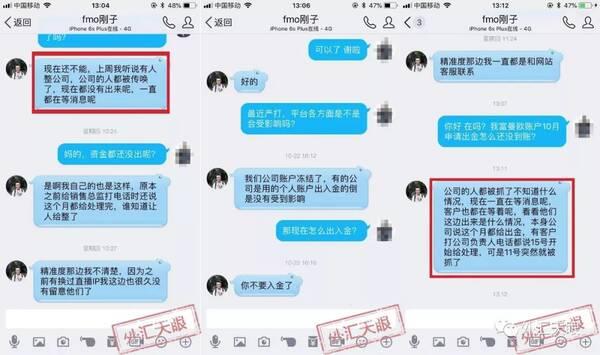 3,黄先生询问客服出金问题