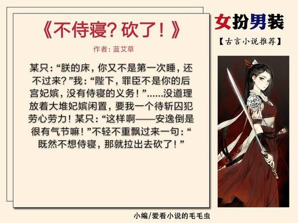 3,书名:《不侍寝砍了》              小短评:敌国皇帝(凤朝闻)x前朝