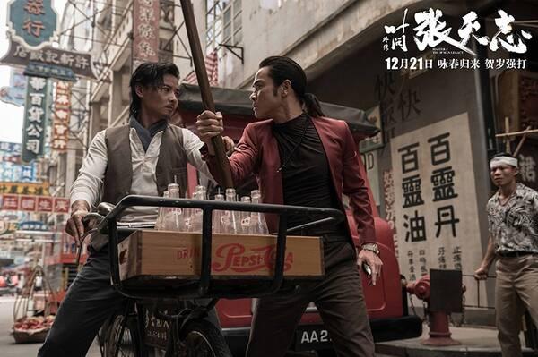 《叶问外传:张天志》新特辑 张晋杨紫琼高手过招图片