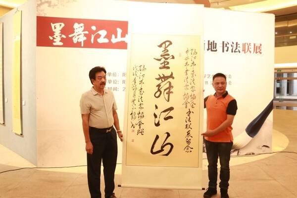 中山市书法家协会副主席吴步里赠送墨宝阳江市书法家协会留念图片