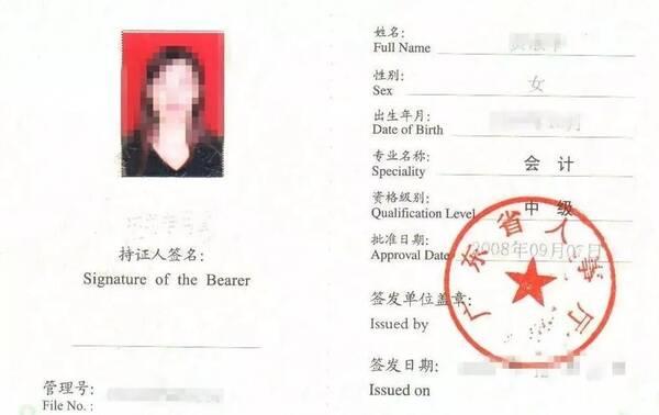 哈尔滨中级职称会计培训 会计中级职称报名条件
