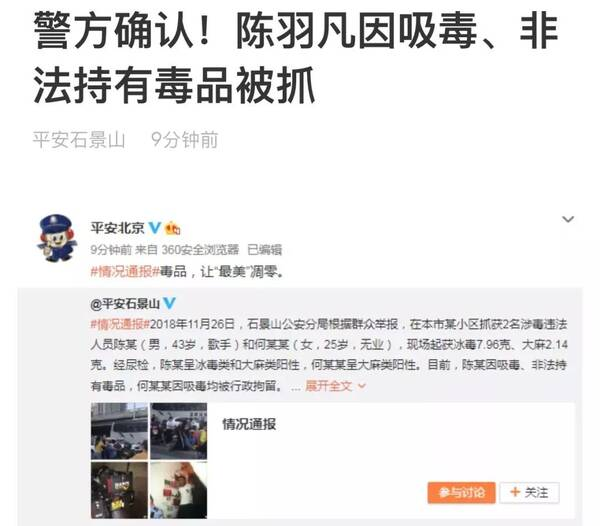 消息出来没多久,陈羽凡的经纪公司就发了声明辟谣,陈羽凡的微博也