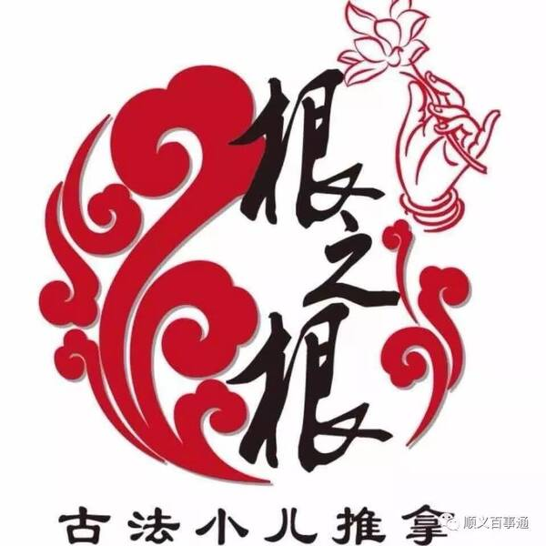 北京根�$y��ykd_赞助单位:北京根之根古法小儿推拿