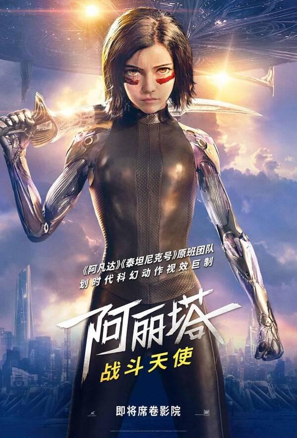 影片今天也曝光了一款全新海报,机械少女阿丽塔全副武装,蓄势待发.