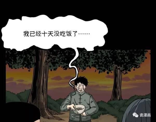漫画恐怖故事漫画《吃人鬼参》r18贴吧bgh激民间图片