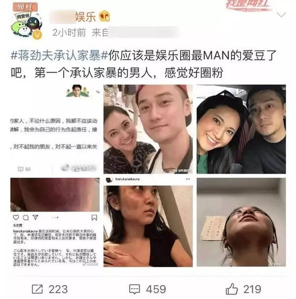 蒋劲夫承认家暴的微博下面,竟然有41.9w个网友给他点赞