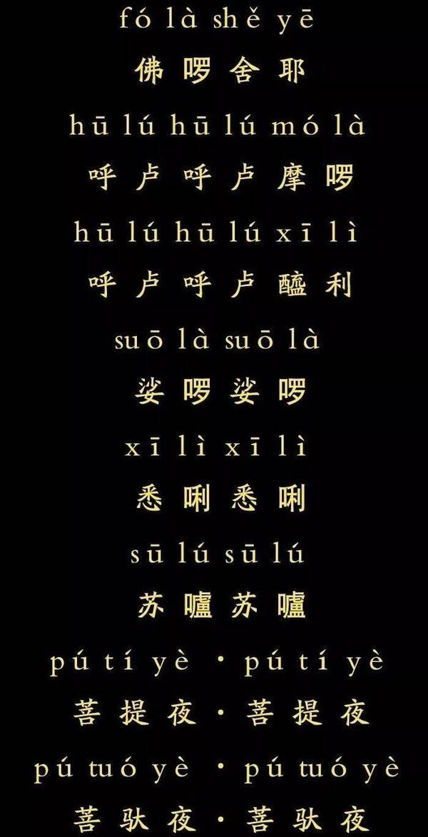《大悲咒》共有84句, 是咒中之王, 有通天彻地的能力, 鬼神敬,功德不