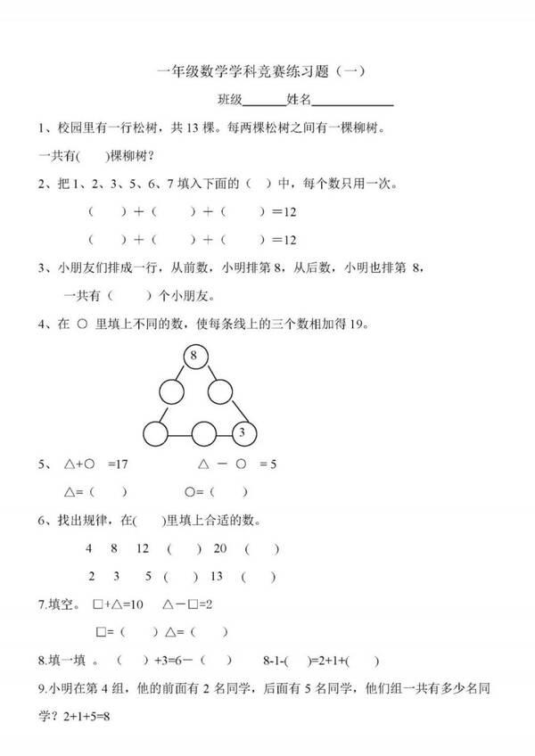 一小学上册题图孩子奥数年级,给数学练习下载九江封闭式文版图片