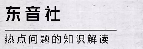 """郑永年:中国需警惕思维和思想的""""被殖民"""""""