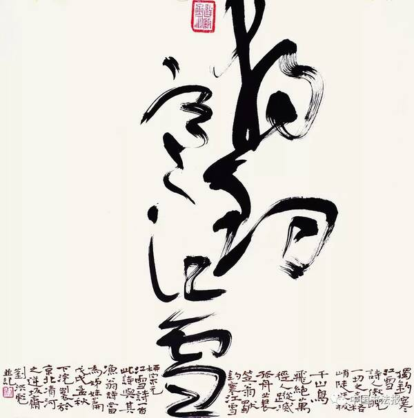 第三,书法的笔墨表现尚属于表层形式,其神采,意境往往依赖于黑白之间图片