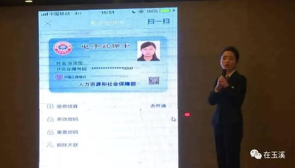 云南首张电子社保卡在玉溪签发!拿手机看病,全国通用!