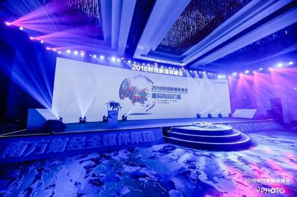 共议内容价值重构,2018财经新媒体峰会顺利召开