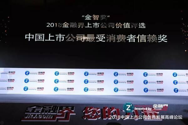中青旅蝉联上市公司年度最受消费者信赖品牌