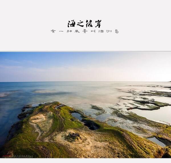 海之彼岸|有一种风景叫涠洲岛