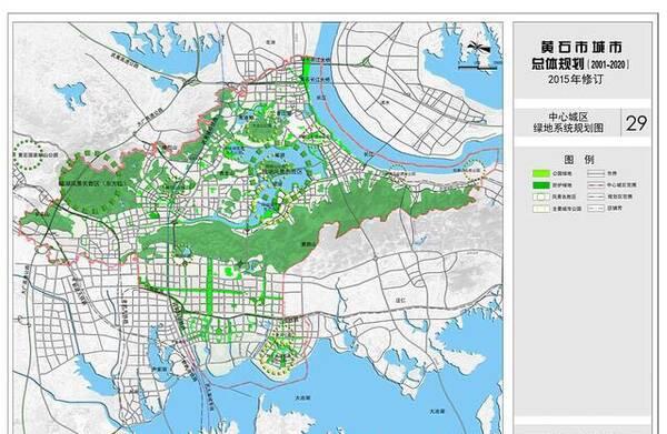 黄石市城市总体规划2015 2020 组图