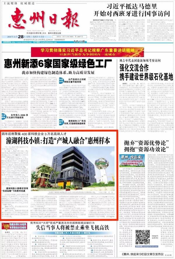 上图为报纸刊登情况,以下为文章全文 9月28日,潼湖科技小镇(一期)