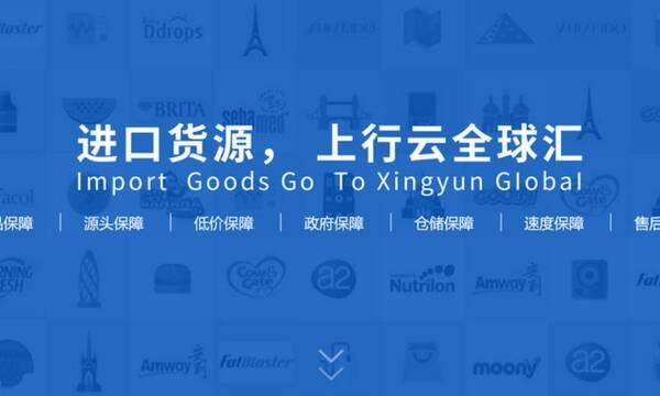 b 轮融资,经纬中国领投 王维表示,行云全球汇构建的全程跨境供应链