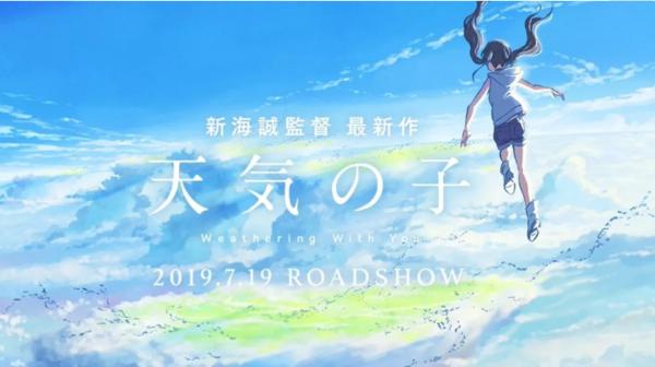 本周,新海诚新作《天气之子》宣布定档,将于2019年7月19日于日本上