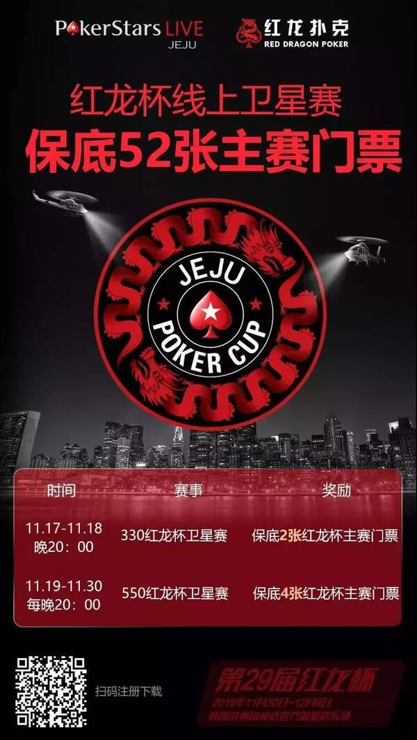 所有赛事将在红龙杯 唯一指定线上出票平台 红龙扑克(扑克之星提供