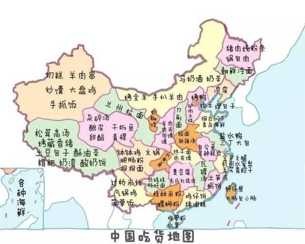 吃货眼中的中国地图,最后一个亮了!